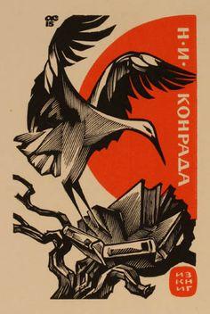 Ex libris by Anatolij Kalaschnikow for N.I. Konrad, 1964