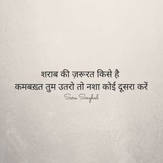 New Quotes Deep Feelings Hindi 32 Ideas Words Hurt Quotes, Poet Quotes, Shyari Quotes, Best Lyrics Quotes, Mixed Feelings Quotes, Good Thoughts Quotes, Life Quotes, First Love Quotes, Love Quotes In Hindi