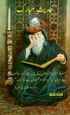 Hadith (Urdu )... Social Behavior, Islamic Dua, Hadith, Muhammad, Quotations, Movie Posters, Movies, Film Poster, Films