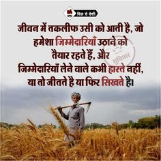 #Dilsedeshi #Suvichar Hindi Qoutes, Motivational Quotes In Hindi, Life Quotes To Live By, Live Life, Weird Facts, Crazy Facts, Jokes Images, Strong Words, People Quotes