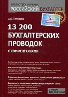 13 200 бухгалтерских проводок с комментариями. 9-е издание (2014)