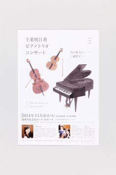 千葉明日香ピアノトリオコンサート | homesickdesign Music Flyer, Concert Flyer, Concert Posters, Flyer Design, Layout Design, Design Art, Classical Music Concerts, Editorial Design