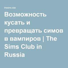 Возможность кусать и превращать симов в вампиров | The Sims Club in Russia