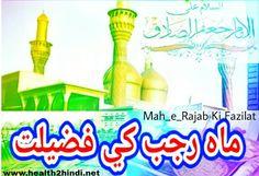 Mahe Rajab Ki Fazilat | Fazail e Rajab Sharif| Mahe Rajab Ke Nawafil o Wazaif In Hindi Urdu      Hi my all dears aajki post mein rajab ul ...