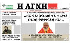 Δημήτρης Χαντζόπουλος | Η Καθημερινή (29•5•2016)