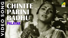 Chinite Parini Bondhu | Palatak | Bengali Movie Song | Ruma Guha Thakurta