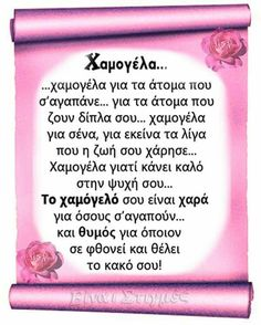 Feeling Loved Quotes, Love Quotes, Perfect Word, Facebook Humor, Greek Words, Reading Quotes, Greek Quotes, Life Motivation, Love Reading