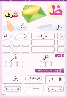 Arabic Arabic Alphabet Letters, Arabic Alphabet For Kids, Persian Language, Arabic Language, Learning Shapes, Learning Arabic, Arabic Handwriting, Goal Setting For Students, Dental Hygiene School