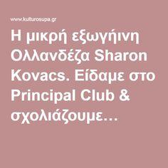 Η μικρή εξωγήινη Ολλανδέζα Sharon Kovacs. Είδαμε στο Principal Club & σχολιάζουμε…
