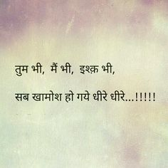 Bahut yaad aata hai vo wakt jab tum mere the. Shyari Quotes, People Quotes, Poetry Quotes, Words Quotes, Mixed Feelings Quotes, Love Quotes In Hindi, Hindi Qoutes, Hindi Words, Gulzar Quotes