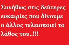 Best Quotes, Life Quotes, Greek Quotes, First Love, Believe, Thoughts, Humor, Memes, Quotes About Life