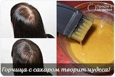 2 ст. л. горчичного порошка 2 ст. л. горячей воды 1 яичный желток 2 ст. л. оливкового или любого косметического масла 2 ч. л. сахара