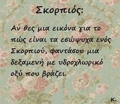 Love Astrology, Greek Quotes, Book Quotes, True Stories, Zodiac Signs, Lyrics, Funny Quotes, Jokes, Smile