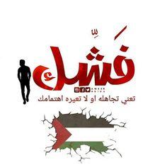 كلمات فلسطينية