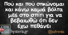 Funny Status Quotes, Funny Statuses, Funny Greek, Greek Quotes, Laugh Out Loud, Sarcasm, Favorite Quotes, Jokes, Laughing