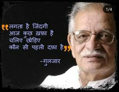 Top 25 Shayari of Gulzar With Images – hindiBay – Wallpapers Sites Helo App, Gulzar Poetry, Love Shayri, Gulzar Quotes, Quotes Deep Feelings, Sad Love Quotes, Deep Words, Hindi Quotes, Meant To Be