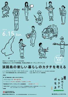 Japanese Event Flyer: Awaji Work. Satoshi Kondo (Asatte), Yosuke Yamauchi. 2014