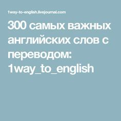 300 самых важных английских слов с переводом: 1way_to_english