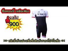 เลือกซื้อ COOLMAX ชุดปั่นจักรยานผู้ชาย รุ่น Shimano สีขาว ราคาถูก