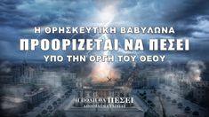 Χριστιανικές Ταινίες «Η πόλη θα πέσει» 5 Youtube, Youtubers, Youtube Movies