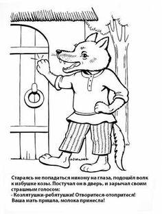 раскраска волк стучит в двери к козлятам печатать Fairy Tale Crafts, Wolf, Three Little Pigs, Color Stories, Conte, Coloring Pages, Fairy Tales, Preschool, Education