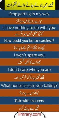 English To Urdu Dictionary, English Phrases, Learn English Words, English Language, English Grammar, English Learning Books, English Learning Spoken, Teaching English, Simple English Sentences