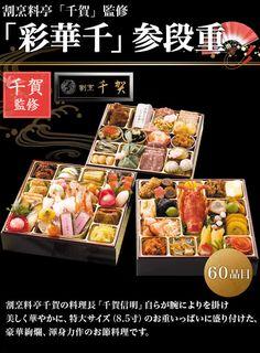 おせち料理.com: 割烹料亭「千賀」監修 「彩華千」参段重(和風/冷蔵/おせち料理)