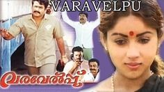 U Tube Cinema: Varavelpu full movie | Mohanlal, Revathi, Sreenivasan, Murali, Innocent...