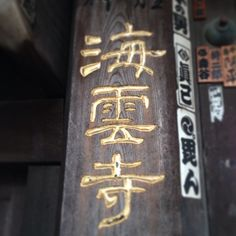 Kaiunji.  The name of the #temple. #japanese
