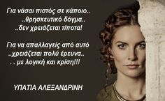 Greek History, Positive Quotes, Greece, Religion, Inspirational Quotes, Positivity, Memes, Blog, Greece Country