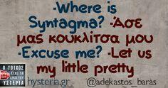 -Where is Syntagma? - Ο τοίχος είχε τη δική του υστερία – Caption: @adekastos_baras Σχολιάστε αλλήλους σχόλια Κι άλλο κι άλλο: -Καλό χειμώνα -Έλα πες και πόσες μέρες -Πες μου είσαι υγρή; Έχουν μαζευτεί στα καταφύγια στην Εκάλη και ακούνε τα επαναστατικά του Σάκη Ρουβά Ξέχασα χθες να ταΐσω το χρυσόψαρο Σας πάει πολύ αυτή η τουαλέτα -Μίλησέ μου για σένα -Είμαι λίγο…...