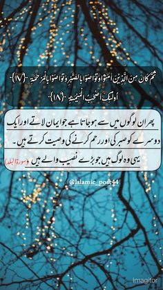 Corner Bookshelves, Green Quotes, Allah Names, Beautiful Quran Quotes, Madina, True Love, Islam, Real Love
