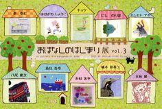 おはなしのはじまり展 vol.3