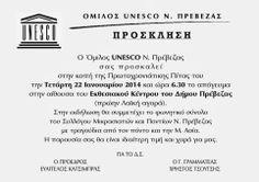 Ο όμιλος UNESCO N.Πρέβεζας κόβει την πίτα του