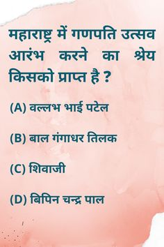 India GK 2021   GK Questions 2021 in Hindi - सामान्य ज्ञान 2021   GK in Hindi #IndiaGk #GKQuestions #Questions #Gkexams #IndiaGkinhindi #Gkinhindi India Gk, Rajasthan India, Gk Question In Hindi, Gk In Hindi, Gk Questions, Computer Science, Ebooks, Knowledge, This Or That Questions