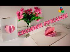 ☆ DIY#2: Объемная красивая открытка ко Дню Святого Валентина    Handmade