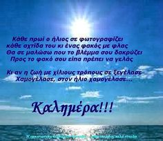 Kalimera Greek Quotes, Good Morning, Beautiful, Sayings, Happy, Inspiration, Paracord, Sage, Truths