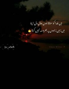 Haale dil Best Quotes In Urdu, Poetry Quotes In Urdu, Best Urdu Poetry Images, Love Poetry Urdu, Urdu Quotes, Quotes Images, Poetry Pic, Poetry Lines, Sufi Poetry