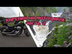 Поездка в Карелию на мотоцикле Honda Shadow. Часть 2.