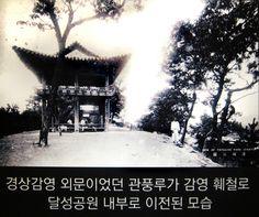 Daegu 달성공원 곤풍루