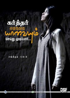 Bible Words Images, Tamil Bible Words, Best Bible Verses, Bible Verses Quotes Inspirational, Tamil Christian, Christian Verses, Holy Family, Blessings, Angel