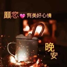 Good Night Greetings, Night Quotes, Good Morning, Love Quotes, Mugs, Chinese, Frases, Buen Dia, Qoutes Of Love