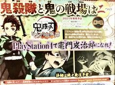 Best Selling Manga 2021 Le jeu Demon Slayer fait son entrée sur PlayStation 4 en 2021 en