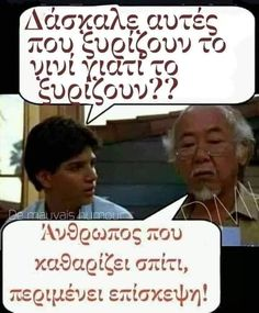Greek Memes, Just For Laughs, Funny Quotes, Lol, Movie Posters, Humor, Funny Quites, Film Poster, Funny Qoutes