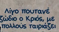 April Zodiac Sign, Funny Greek Quotes, Adult Humor, Funny Photos, Horoscope, I Laughed, Jokes, Lol, Sayings