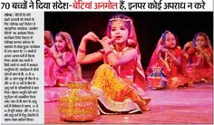 MISHKA SAINI, the young Dancing Diva of Hallmark, set The Tagore Theatre's stage ablaze with her mesmerizing dance performances and won FIRST POSITION in Solo Dance Contest & THIRD POSITION, along with GEETANSH SAINI, in Duet Dance Contest in 'Anmol Betiyan' Cultural Programme organized by Chandigarh Art Theatre. Heartiest Congratulations!