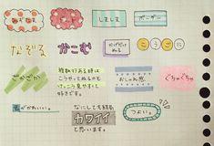 【簡単】手書きで 手帳 をかわいくする技集めました - 生きてるだけで褒められたい Pretty Notes, Good Notes, Hand Drawn Lettering, Lettering Design, Bullet Journal Japan, What Is Design, Bullet Journal Lettering Ideas, Study Planner, Notes Design