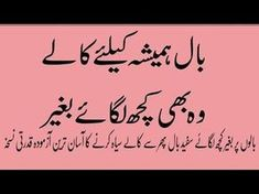 health and fitness essay safed balo ko kala karne ke gharelu nuskhe in. Natural Cough Remedies, Hair Remedies, Herbal Remedies, Dandruff Remedy, Islamic Phrases, Islamic Messages, Islamic Dua, Islamic Quotes, Health And Beauty Tips