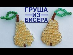 Seed Bead Patterns, Beading Patterns, Knitting Patterns, Cross Stitch Charts, Cross Stitch Patterns, Beaded Animals, Friendship Bracelet Patterns, Pony Beads, Perler Beads