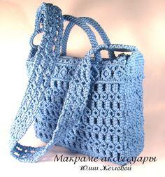 плетенная сумка Голубая мечта